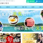 平成30年度壱岐市ふるさと商社通販サイト広告事業に関する企画提案の募集について