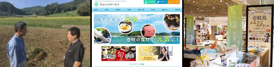 壱岐市ふるさと商社ビジネス風景