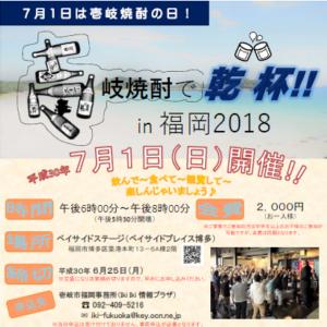 「壱岐焼酎で乾杯!! in福岡2018」開催のお知らせ