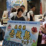 大阪で『壱岐島フェア』開催しています