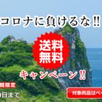『壱岐なお取り寄せ』コロナに負けるな!!送料無料キャンペーン!!実施